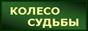 Предсказание на Таро, Коллекция раскладов для Таро,<br /> Галлерея Таро